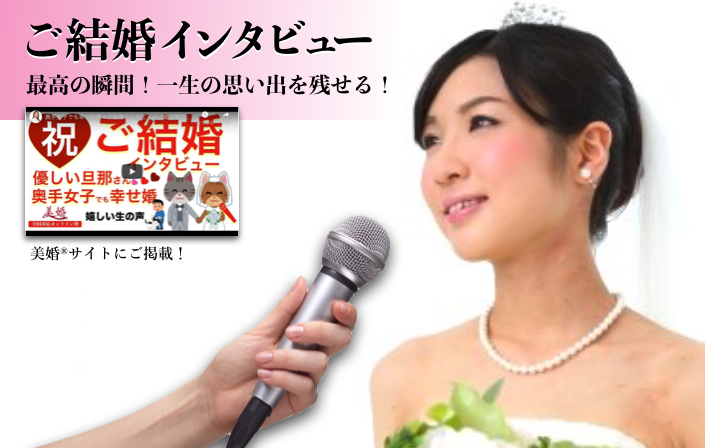 婚活コンサル・ご結婚インタビュー