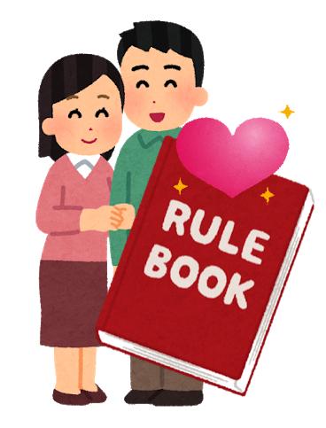 夫婦のルールを決める
