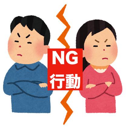 夫婦喧嘩のNG行動