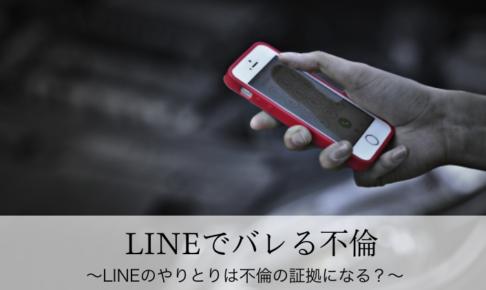LINEでバレる不倫|LINEのやりとりは不倫の証拠になる?