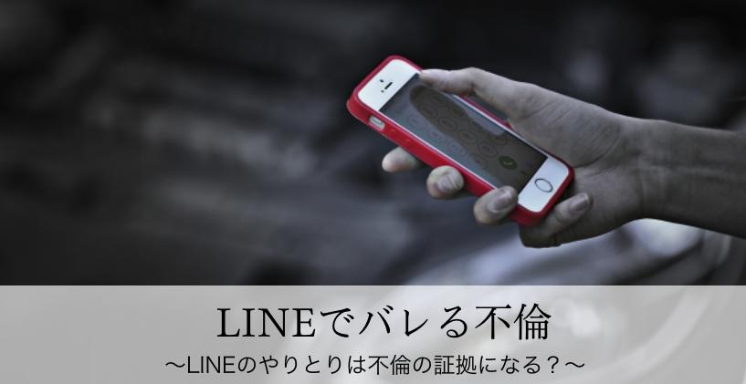 LINEでバレる不倫 LINEのやりとりは不倫の証拠になる?