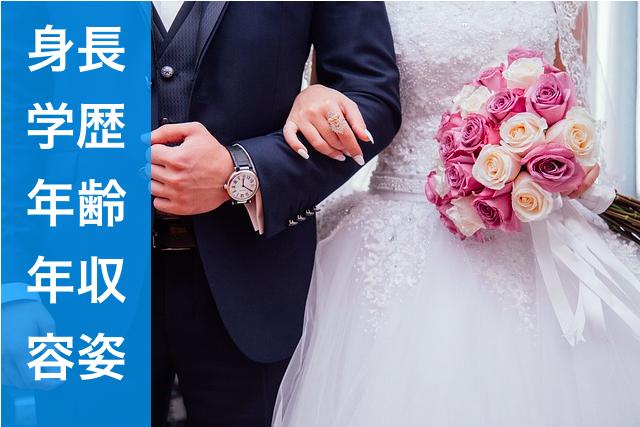結婚相談所での3つの落とし穴 身長・学歴・年齢・年収・容姿