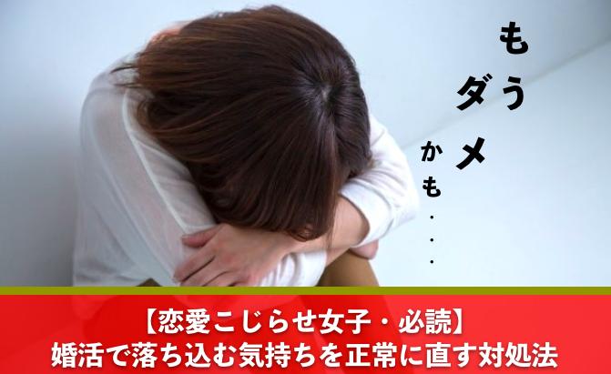 【恋愛こじらせ女子必読!】婚活で落ち込む気持ちを正常に直す対処法