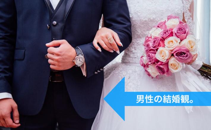 男性の結婚観