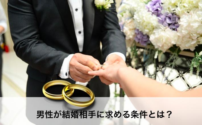 男性が結婚相手に求める条件とは