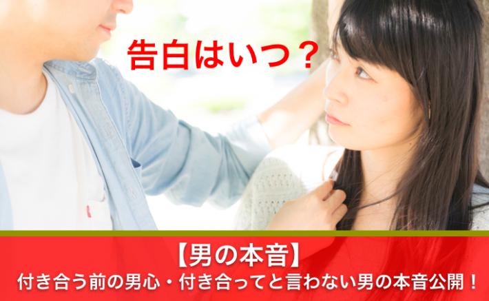 【男の本音】付き合う前の男心・付き合ってと言わない男の本音公開!