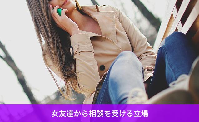 追いかけられる女性は女友達から相談を受ける立場である