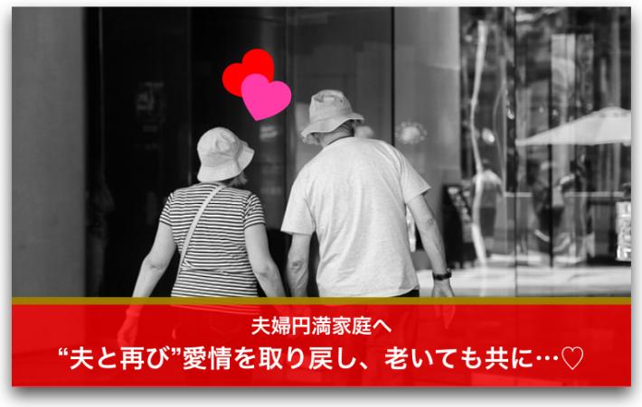 夫婦円満家庭へ 夫と再び愛情を取り戻し、老いても共に