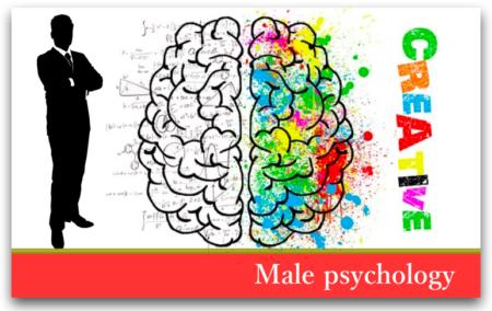 必ず知っておきたい男性の深層心理