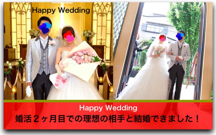 婚活2ヶ月で理想の相手と結婚できました!