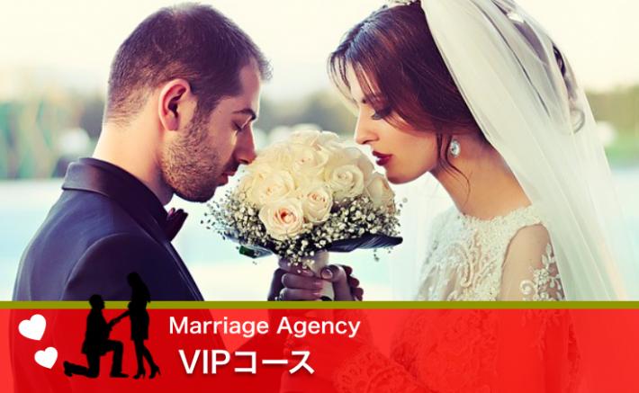 結婚相談所 VIPコース