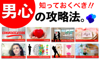 男心の攻略法・満載!!