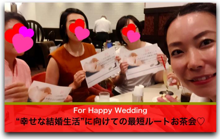 幸せな結婚生活に向けて、婚活が成功する最短ルートお茶会