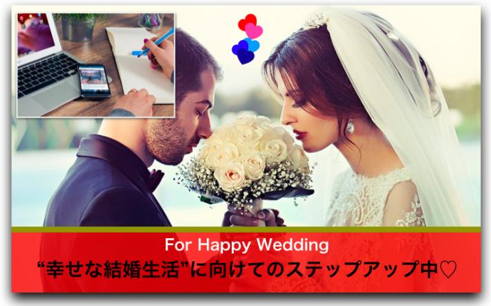 幸せな結婚生活に向けてステップアップ中です。