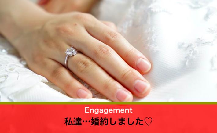 婚活6ヶ月目で婚約が決まった!再婚でもプロポーズされた!