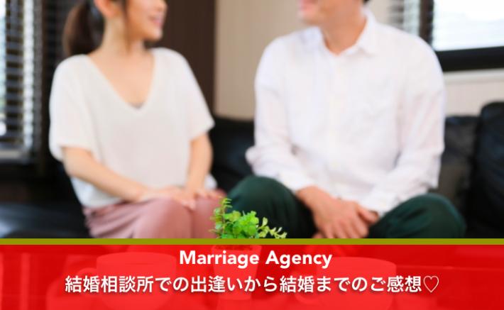 3ヶ月で成婚!出会いがない悩みから良縁を引寄せた結婚相談所