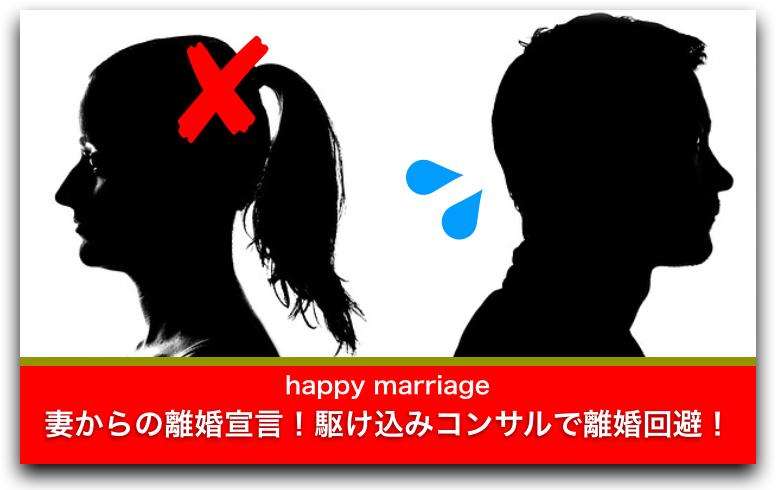 妻からの離婚宣言!駆け込みコンサルで離婚回避
