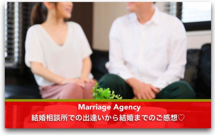 結婚相談所での出会いから結婚までのご感想