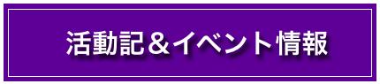 活動記&イベント情報