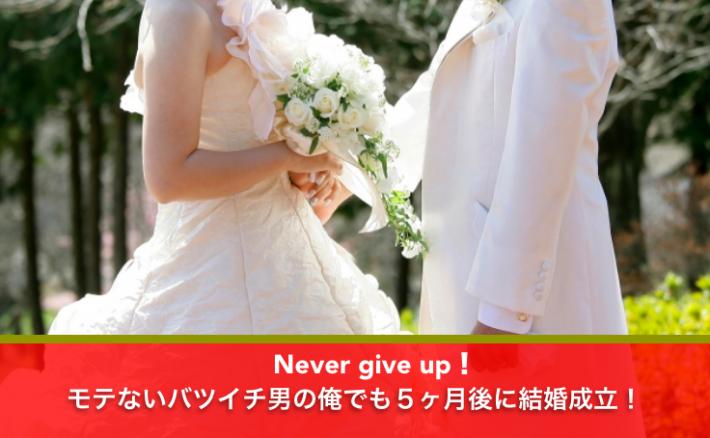 バツイチ男が結婚相談所で出会い5ヶ月後に結婚成立!