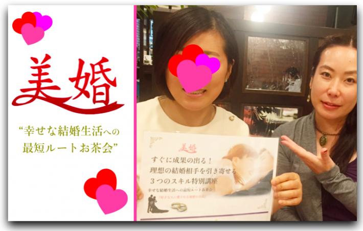 40代からの婚活 婚活が成功するお茶会開催 東京 立川市