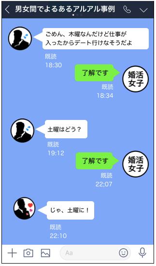 追われる女LINE方法10