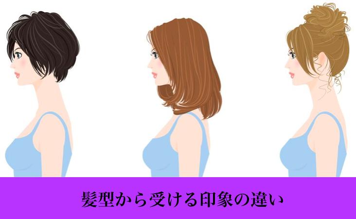 髪型から受ける印象の違い