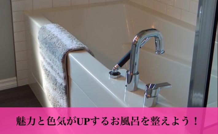 魅力と色気がアップするお風呂を整えよう!