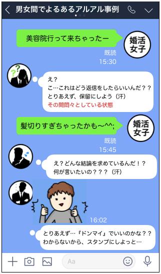 追われる女LINE方法6