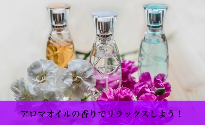 アロマオイルの香りでリラックスしよう!