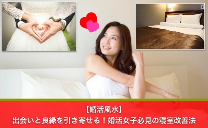 【婚活風水】出会いと良縁を引き寄せる!婚活女子必見の寝室改善法