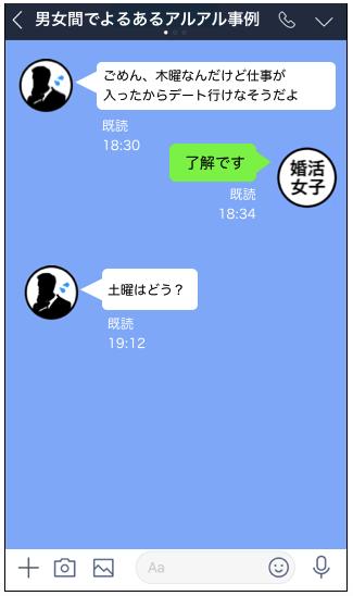 追われる女LINE方法9