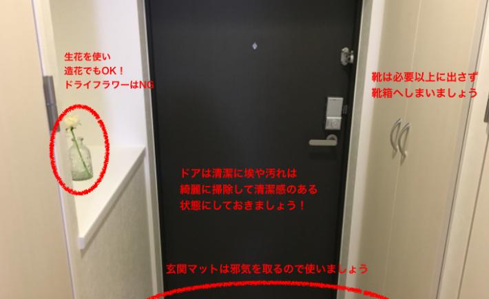 独身女性の一人暮らしの玉の輿・幸運を呼ぶ内側の玄関の整え方