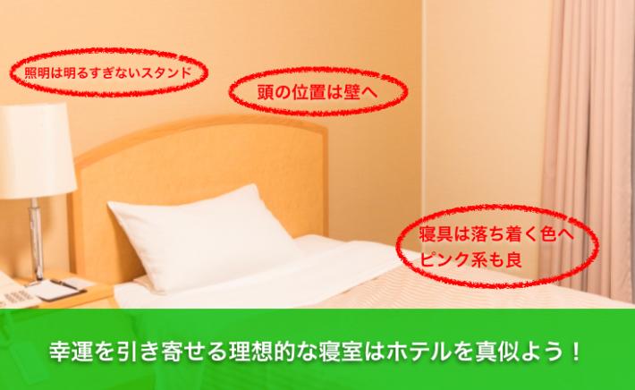 幸運を引き寄せる理想的な寝室はホテルを真似しよう!