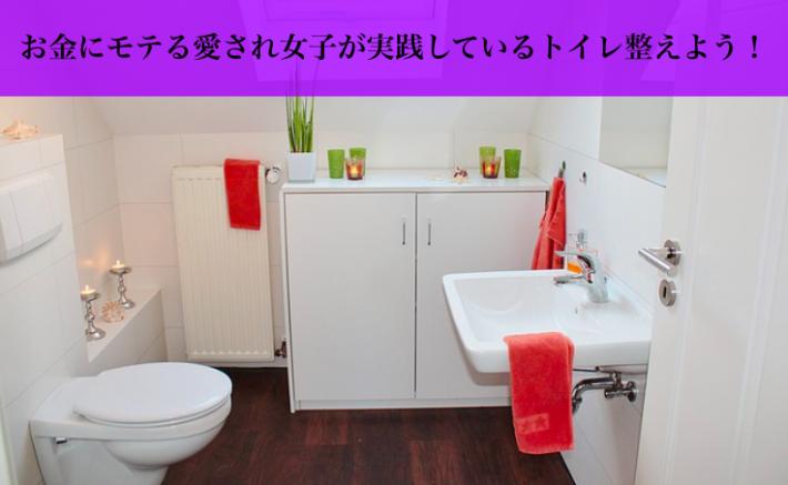 良縁とお金にもモテまくる愛され女子が実践しているトイレ整えよう
