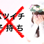 バツイチでも諦めないで!不安や不安を解消する婚活の始め方