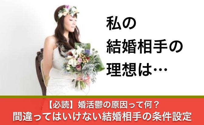 【必読】婚活鬱の原因って何?間違ってはいけない結婚相手の条件設定
