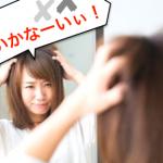 【プロが教える】婚活スランプから抜け出す簡単な対処法