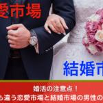 男の恋愛【恋愛市場】と【結婚市場】の違い
