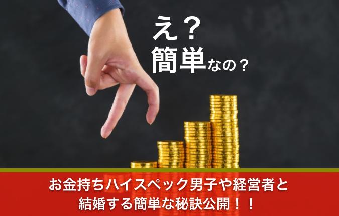 【必読】お金持ちハイスペック男子や経営者と結婚する簡単な秘訣公開!