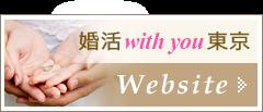婚活with you東京