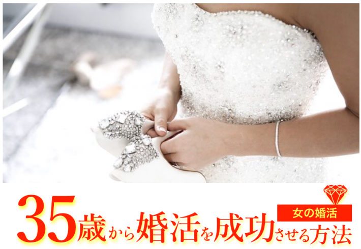 35歳から婚活を成功させる方法