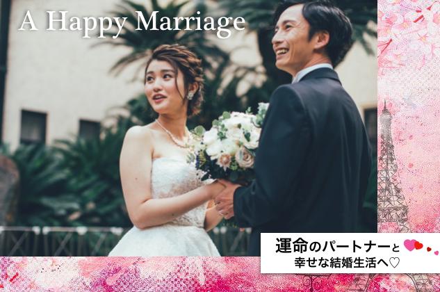 運命のパートナーと幸せ婚