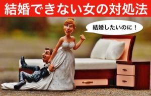 結婚できない女の対処法【完全保存版】
