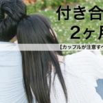 付き合って2ヶ月のカップルが注意すべき罠と対処法