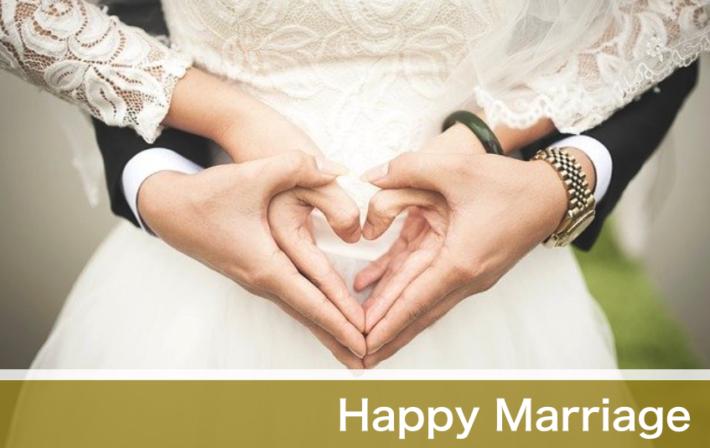 幸せな結婚生活を維持する方法