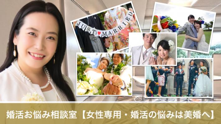 婚活お悩み相談室【女性専用・婚活の悩みは美婚へ】