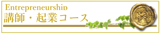 講師・起業コース