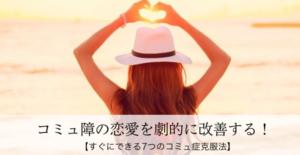 コミュ障の恋愛を劇的に改善する!【すぐにできる7つのコミュ症克服法】