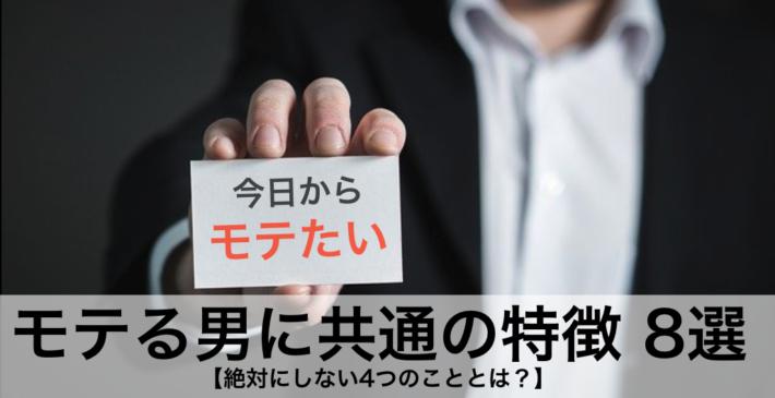 モテる男に共通の特徴 8選【絶対にしない4つのこととは?】